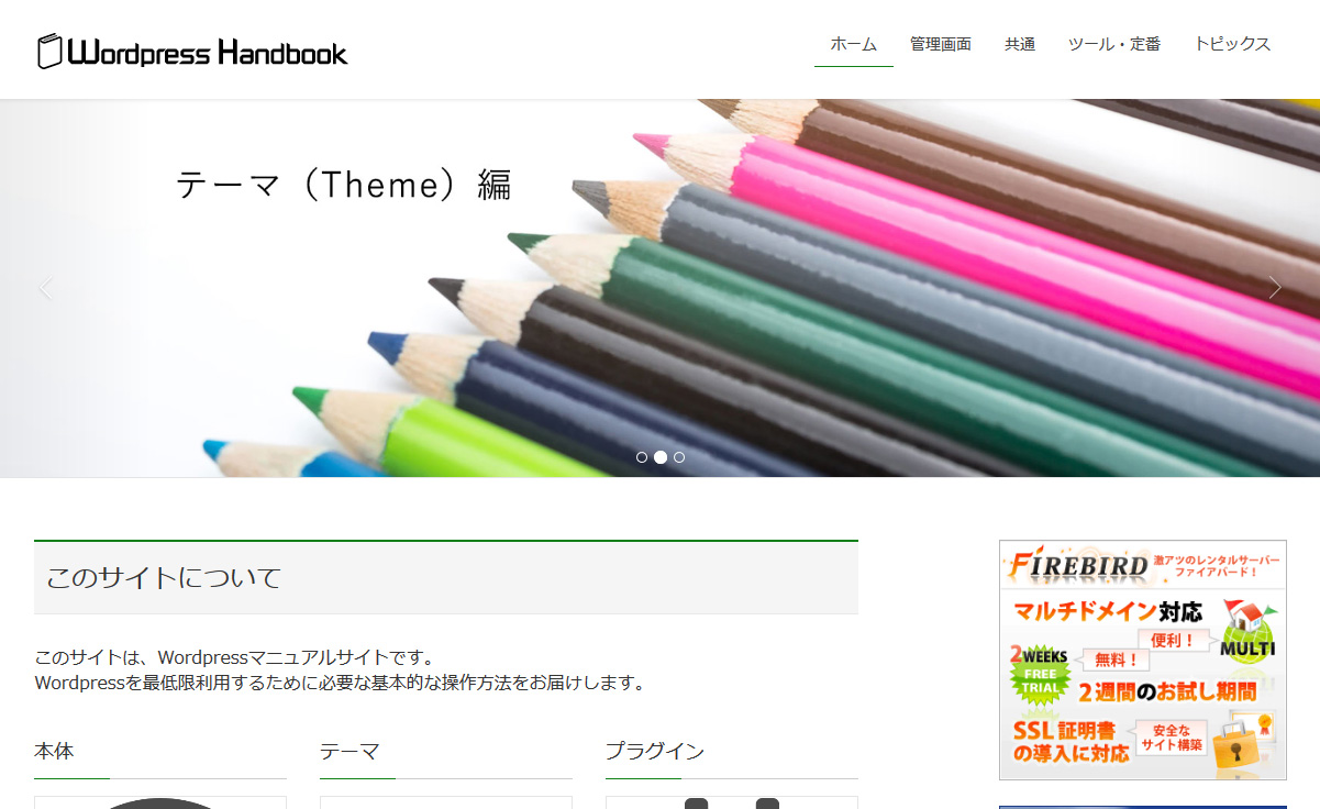 Wordpress Handbook